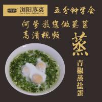 青椒蒸盐蛋