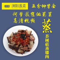 茶树菇蒸腊肉