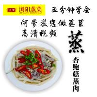 杏鲍菇蒸肉