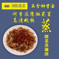 酸菜蒸油渣