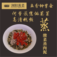 酸菜蒸肉泥