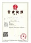 重庆营业执照