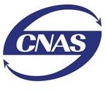 CNAS资质查询及范围