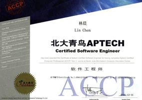 ACCP软件工程师