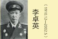 李卓英,原名李国荣,绰号李结子,1910年生于正阳县梁庙乡大李庄...