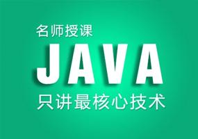 JAVA软件开发工程师