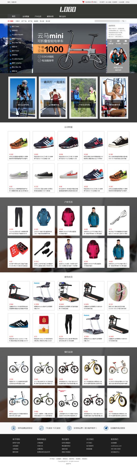 创意户外用品购物商城模板