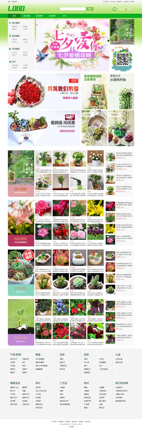 个性花卉绿植商城系统模板
