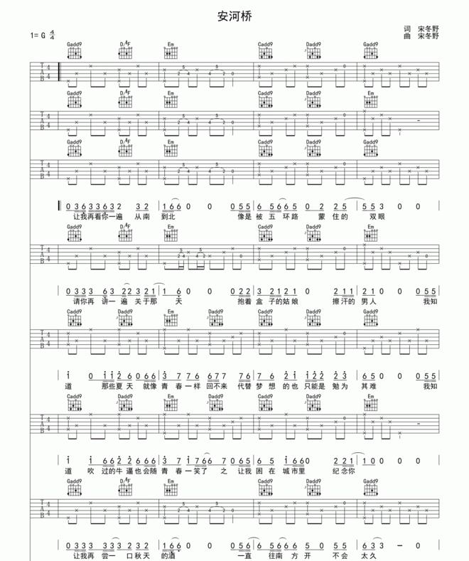 《安河桥》 吉他谱 原版