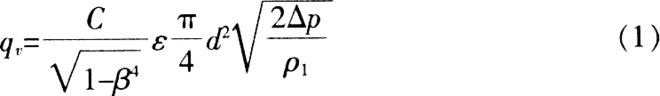 差压式流量计流量计算公式