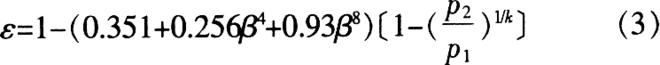 流束可膨胀系数ε的计算式