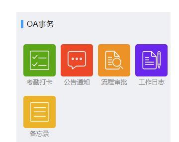 企业OA办公系统.jpg
