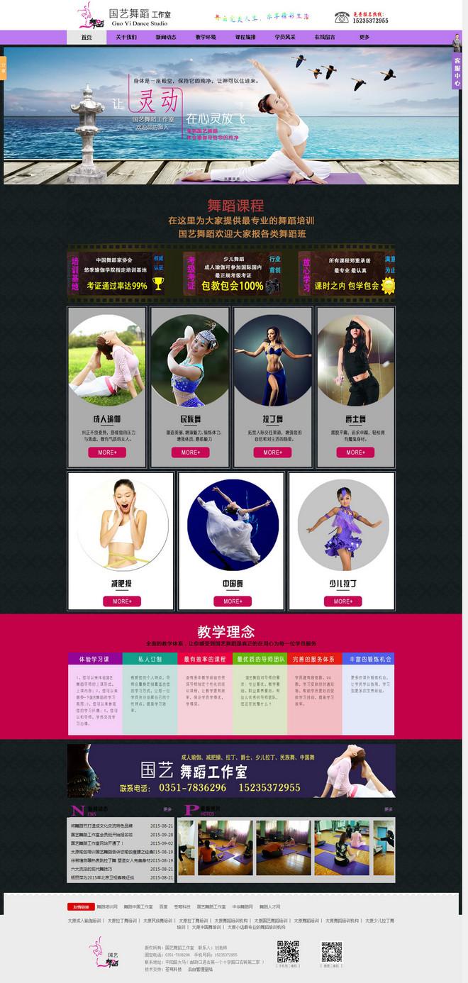 太原国艺舞蹈培训工作室,太原专业少儿舞蹈培训,成人舞蹈培训机构.jpg