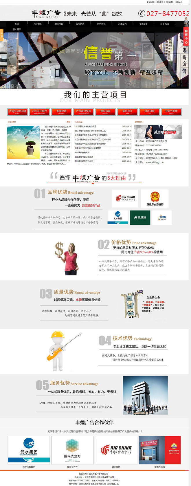 武汉丰煌广告有限公司_武汉地区最好的广告公司之一,广告制作就找武汉丰煌广告.jpg