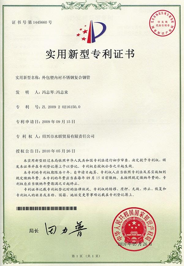 7實用新型專利證書.JPG