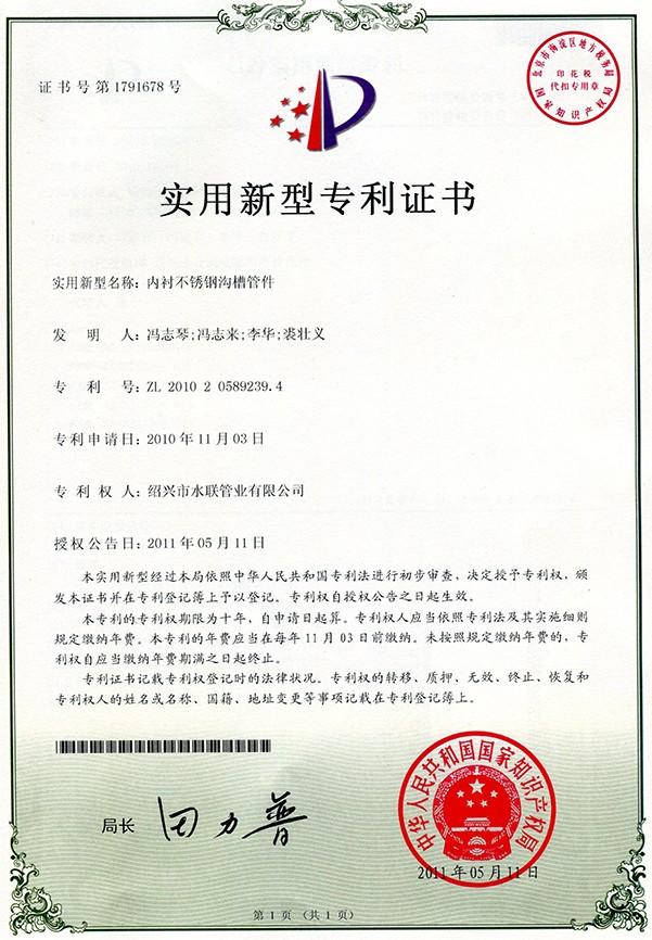 5实用新型专利证书.jpg
