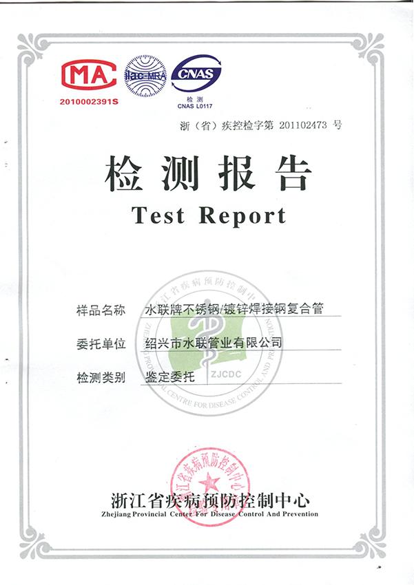 3检测报告.jpg