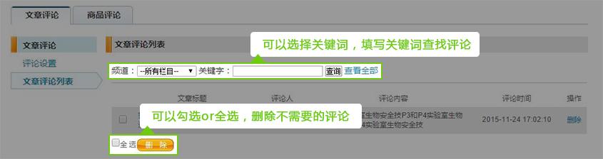 网站评论功能-3.jpg